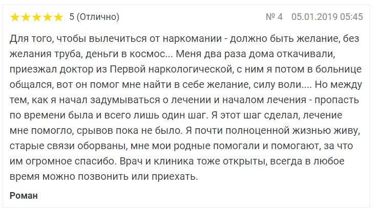 """отзывы о клинике """"ПНК"""" в Краснозаводске"""