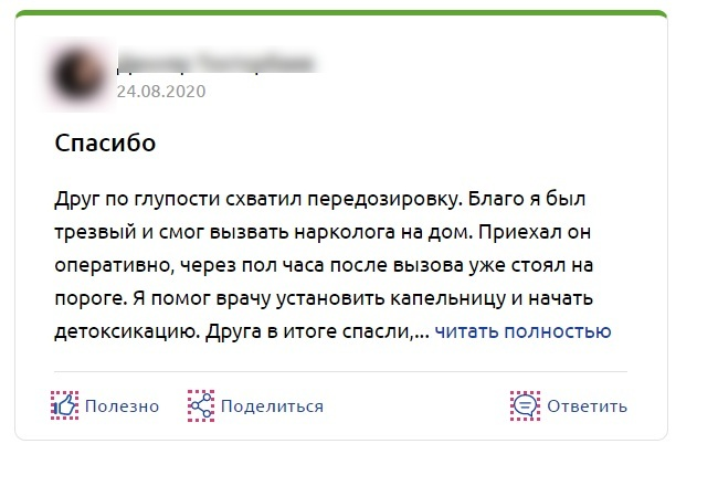 """""""Первая Наркологическая Клиника"""" Краснозаводск отзывы"""